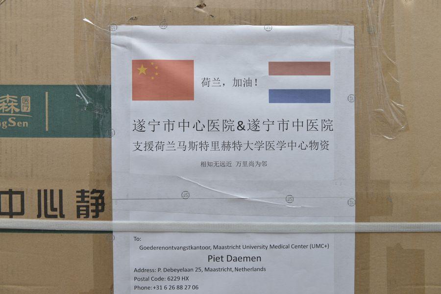 (Multimídia) Hospital chinês doa 7 mil máscaras para instituições médicas da Espanha e Países Baixos