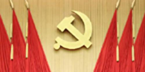 6ª Sessão Plenária do 18º Comitê Central do Partido Comunista da China