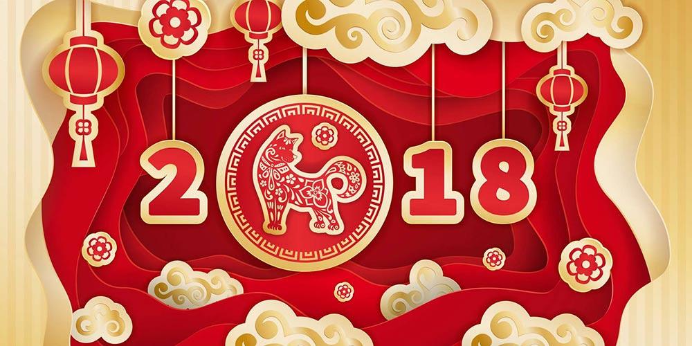 ANO NOVO LUNAR CHINÊS 2018 - ANO DO CÃO