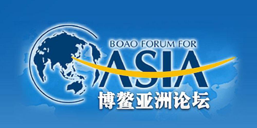 Fórum Boao para a Ásia