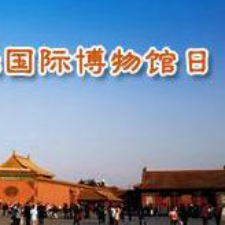 China divulga plano do Dia Internacional dos Museus