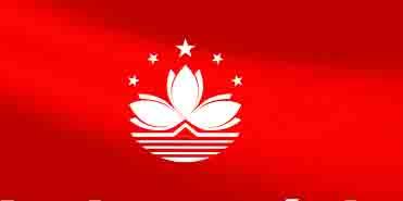 20º aniversário do Regresso de Macau à Pátria