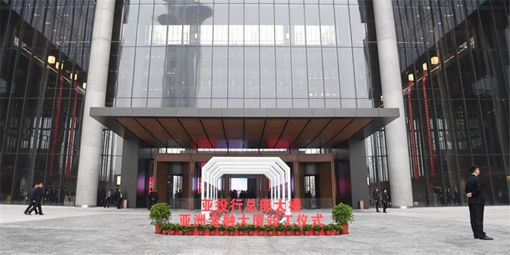 AIIB estabelecerá mecanismo de recuperação para crise da COVID-19 no valor de US$ 5 bilhões