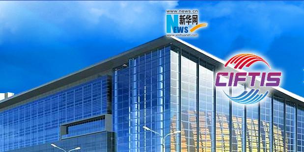 Feira Internacional de Investimento e Comércio da China
