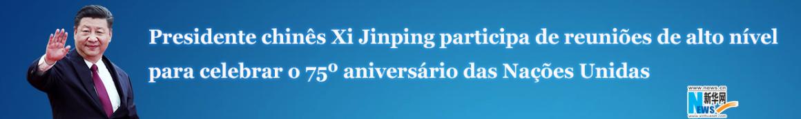Presidente chinês Xi Jinping participa de reuniões de alto nível para celebrar o 75º aniversário das Nações Unidas
