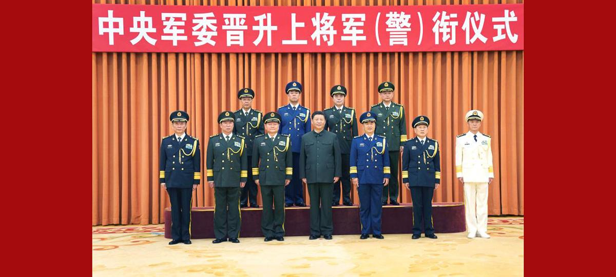 Xi apresenta ordens para promover militares e oficiais de polícia armada