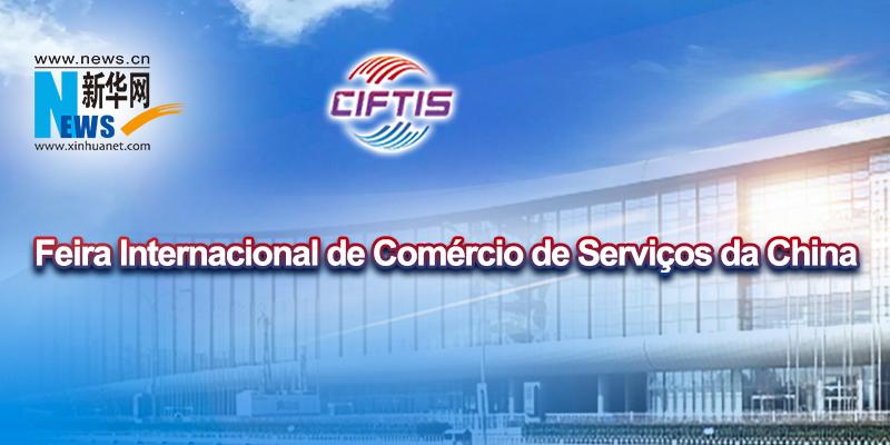 Feira Internacional de Comércio de Serviço da China