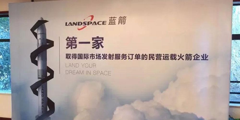 Empresa privada chinesa assina contrato internacional de lançamento de foguete comercial