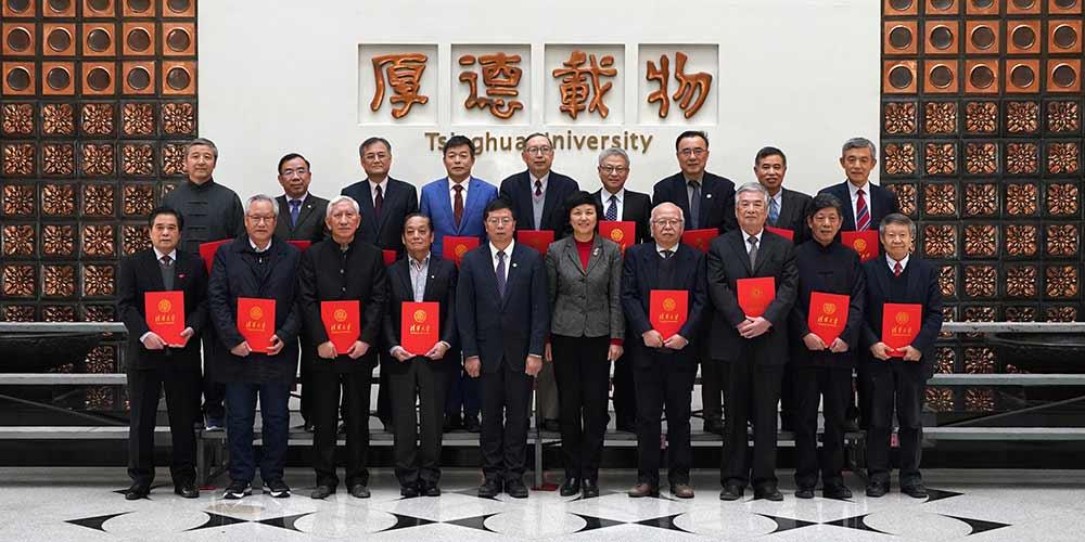Tsinghua oferece título honorário mais alto a 18 professores
