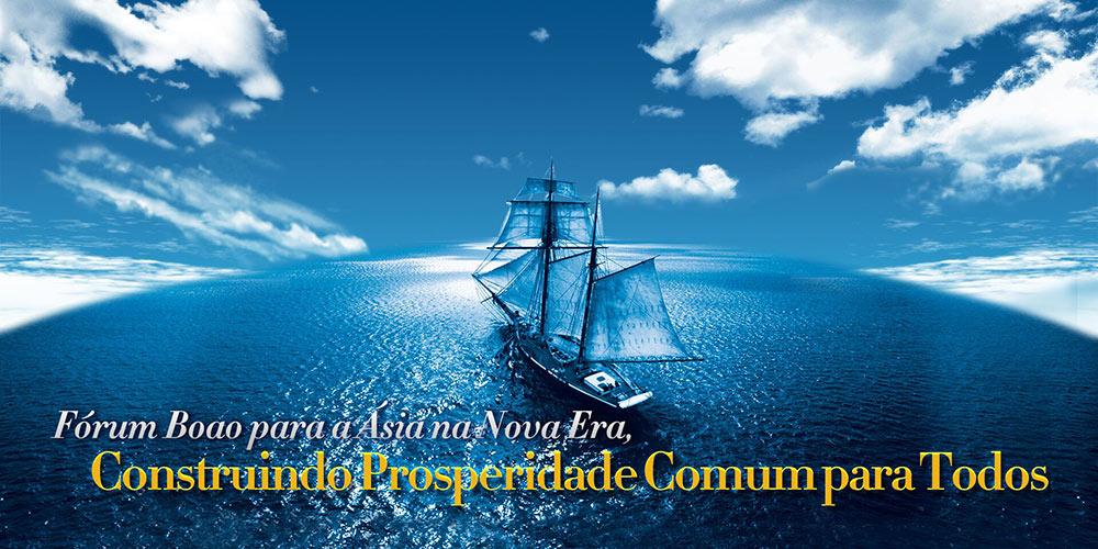 Fórum Boao para a Ásia na Nova Era, Construindo Prosperidade Comum para Todos