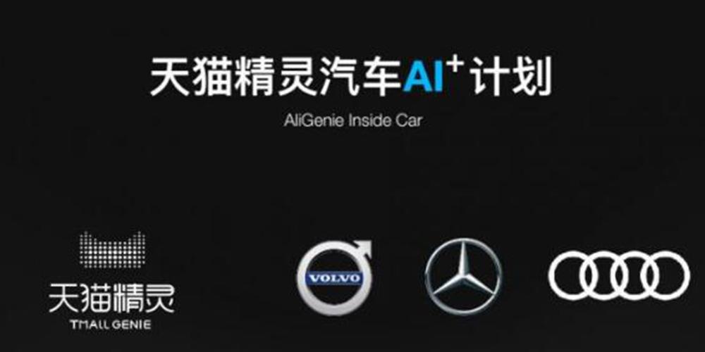 Alibaba assina acordo com fabricantes de automóveis para conectar carros a casas