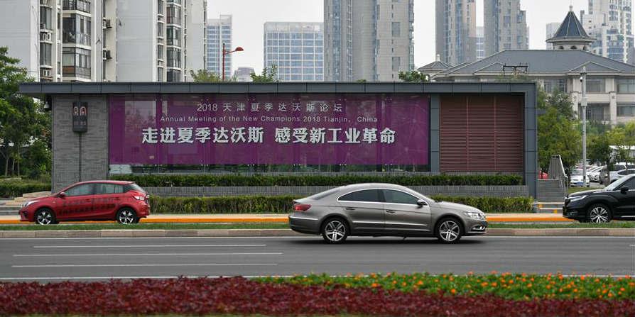 Tianjin pronta para receber 12º Fórum Davos de Verão