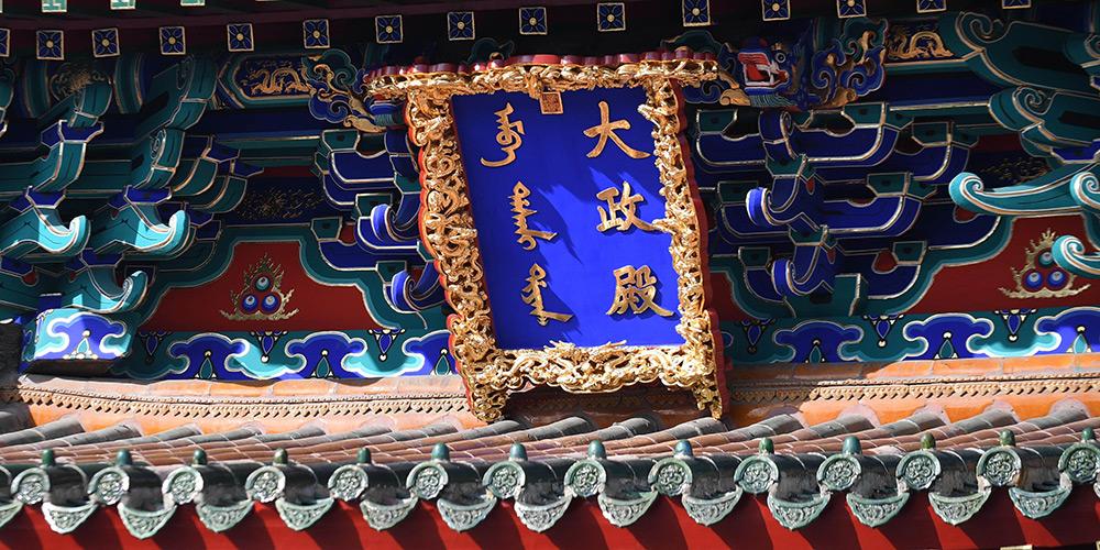 Salão Dazheng do Museu do Palácio de Shenyang tem projeto de renovação finalizado