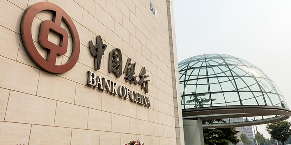 Banco da China obtém 1ª aprovação para emissão de bônus perpétuo
