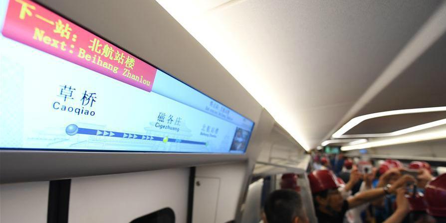 Linha de metrô do novo aeroporto de Beijing começa operação experimental