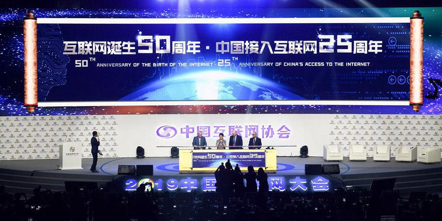 18ª Conferência de Internet da China começa em Beijing
