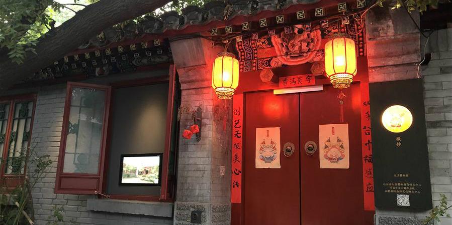 Verão em Beijing