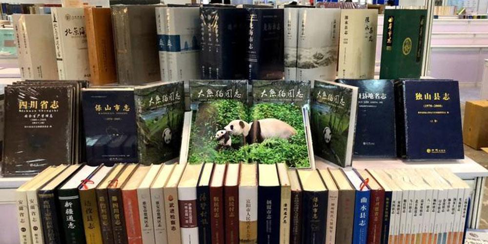 Livro bilingue ilustrado sobre pandas é publicado no sudoeste da China