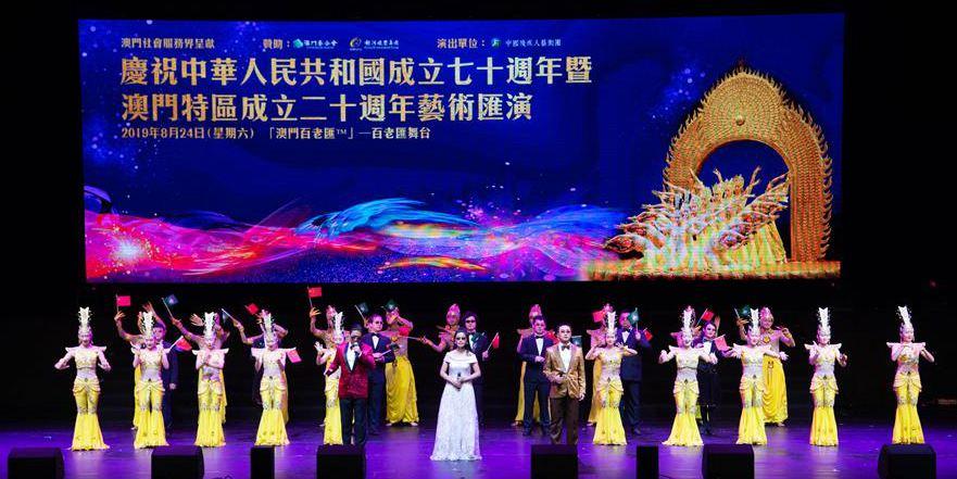 Artistas celebram aniversários da fundação da RPC e do retorno de Macau à pátria em Macau