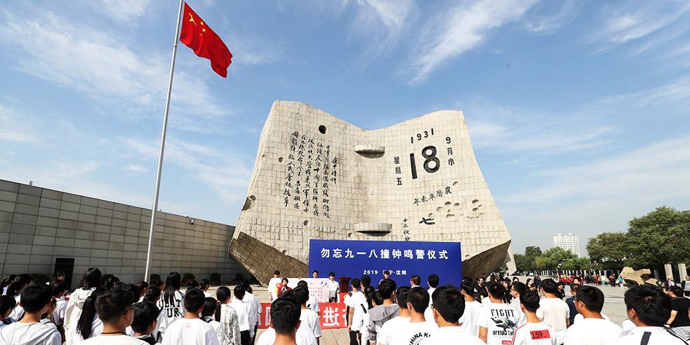 """Cerimônia realizada em comemoração ao 88º aniversário do """"Incidente de 18 de setembro"""" em Shenyang"""