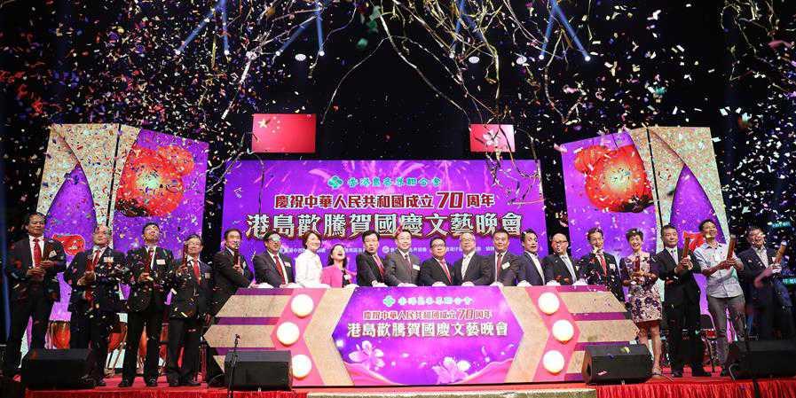 Gala artística em comemoração ao 70º aniversário da fundação da RPC é realizada em Hong Kong