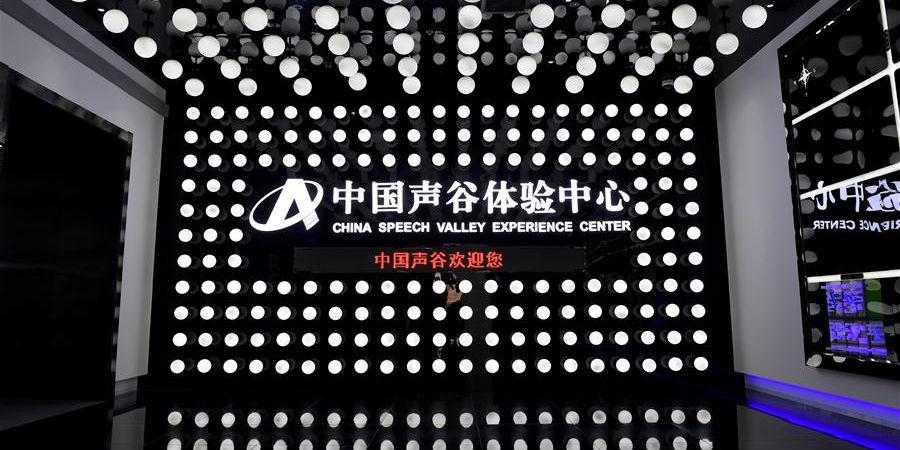 Fotos: Primeira base industrial nacional da China focada em tecnologia da fala e IA