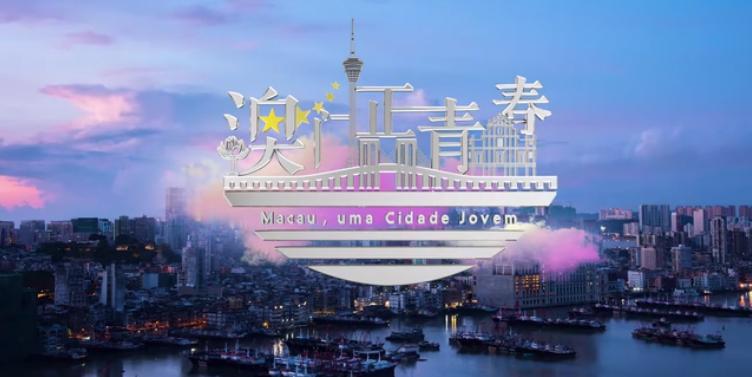 Macau, uma cidade jovem