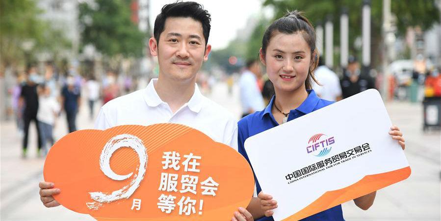 Evento temático realizado em Beijing marca a inauguração da Feira Internacional de Comércio de Serviços da China