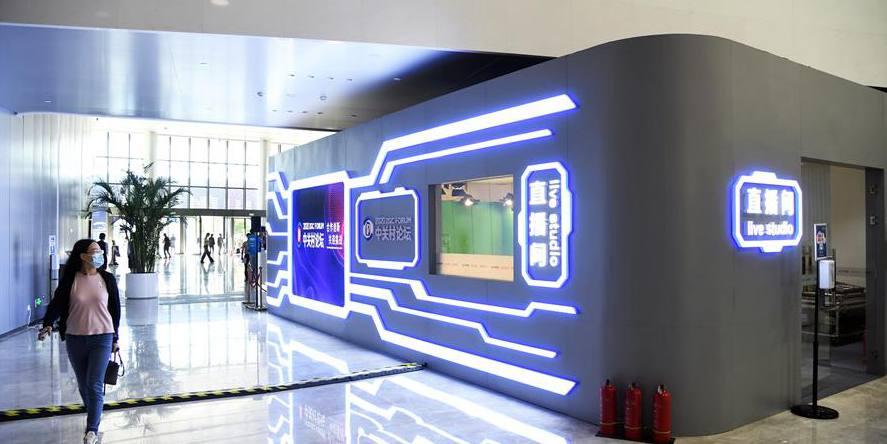 Fórum de Zhongguancun 2020 é realizado em Beijing