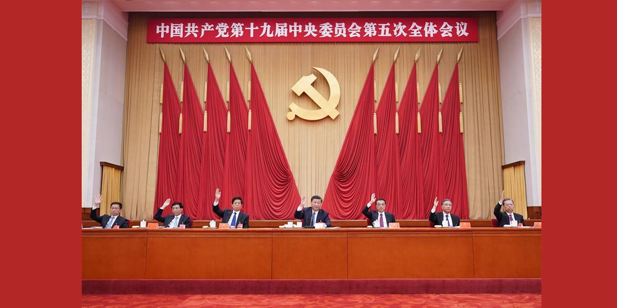 Divulgado comunicado da 5ª sessão plenária do 19º Comitê Central do PCC
