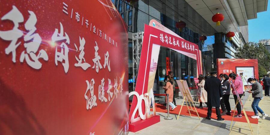 Changsha realiza feira de empregos no parque industrial cultural de Tianxin
